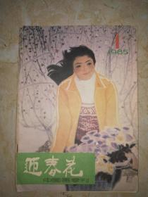迎春花中国画季刊1985年第1期
