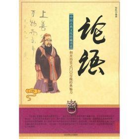 论语 张帆著 北京燕山出版社 9787540201586