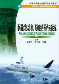涡轮发动机飞机结构与系统:ME-TA