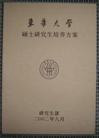 东华大学硕士研究生培养方案