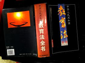中华人民共和国 教育法全书