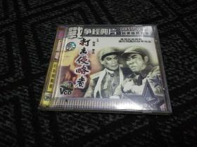 VCD光盘(2碟装)……打击侵略者