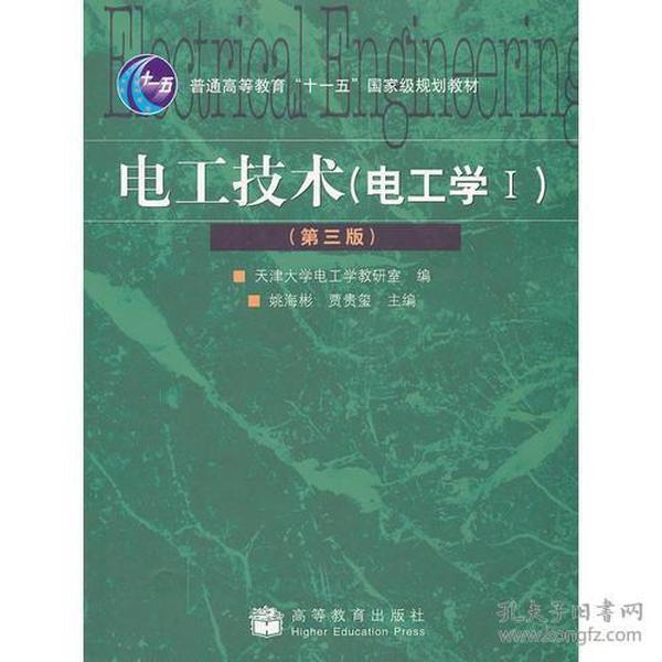 电工技术(电工学1)(第三版)