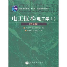 电工技术(电工学Ⅰ)  姚海滨 第三版 9787040249620 高等教育出版社