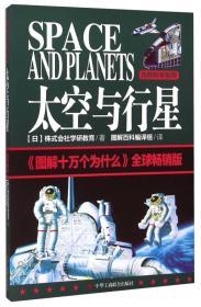 自然科学系列:太空与行星 《图解十万个为什么》全球畅销版