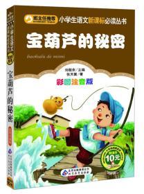 宝葫芦的秘密(彩图注音版)/小学生语文新课标必读丛书