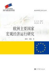 欧洲研究系列丛书:欧洲主要国家宏观经济运行研究