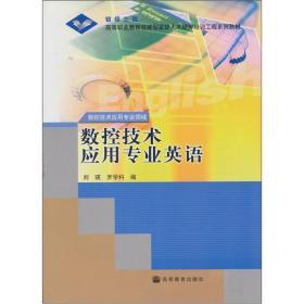 数控技术应用专业英语