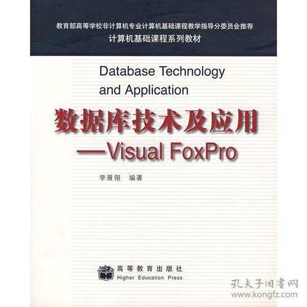 数据库技术及应用-VisualFoxPro