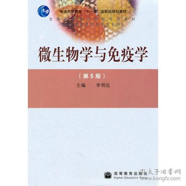 微生物学与免疫学(第5版)