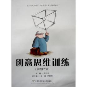 二手创意思维训练修订版第二2版 罗玲玲 首都经济贸易大学出版社