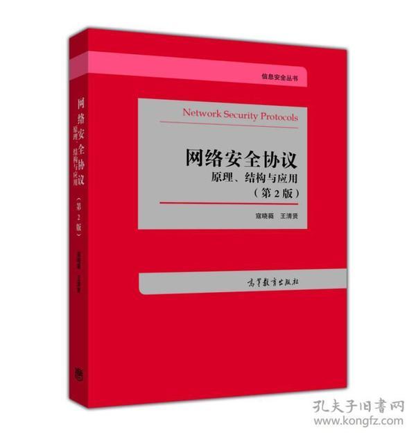 网络安全协议:原理、结构与应用(第2版)
