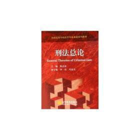 正版刑法总论陈忠林高等教育出版社9787040209242