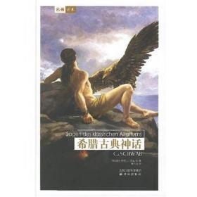 满29包邮 二手希腊古典神话 古斯塔夫 施瓦布 译林出版社 9787805674995
