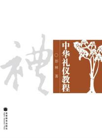 保证正版 中华传统礼仪概要 彭林 高等教育出版社