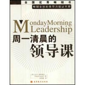 周一清晨的领导课——全国优秀畅销书