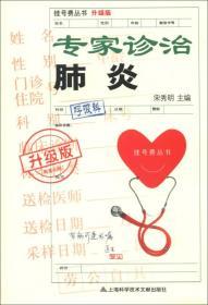 专家诊治肺炎(升级版)