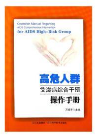 高危人群艾滋病综合干预操作手册。