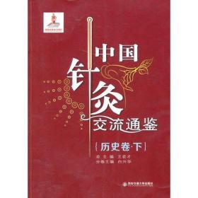 中国针灸交流通鉴 历史卷下
