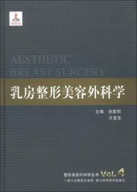 整形美容外科学全书:乳房整形美容外科学