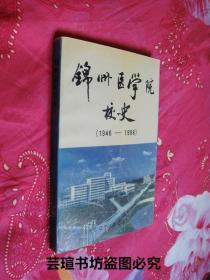 锦州医学院校史(1946——1996)/软精装,1998年2月一版一印,个人藏书,无章无字,品相完美