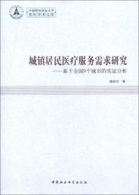 中南财经政法大学青年学术文库:城镇居民医疗服务需求研究:基于全国9个城市的实证分析