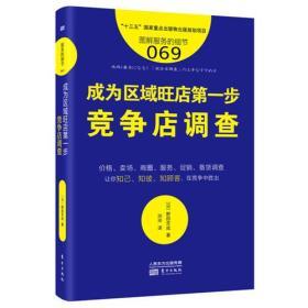 送书签ui-9787520702782-成为区域旺店第一步竞争店调查