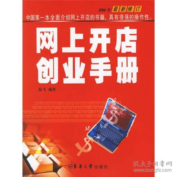 网上开店创业手册