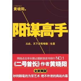 保证正版 阳谋高手 黄晓阳 光明日报出版社