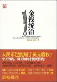 金钱统治 兴业银行 陈雨露 杨栋 江苏文艺出版社 9787539931432