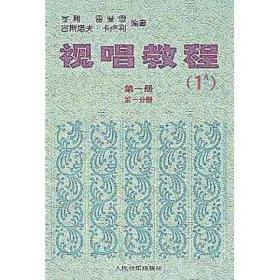 视唱教程1A(第1册)(第1分册)