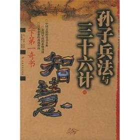 孙子兵法与三十六计的智慧 诸葛静 长安出版社 9787801752154