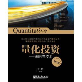 量化投资:策略与技术