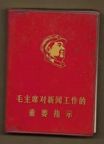 毛主席对新闻工作的重要指示 (红塑料封皮 林祚大存书)