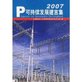 可持续发展建言集:2007