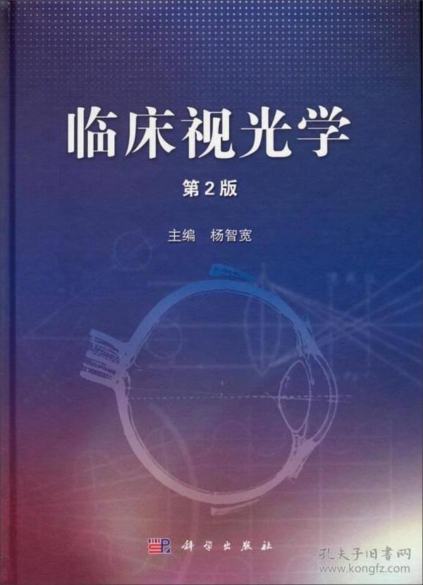临床视光学(第2版)