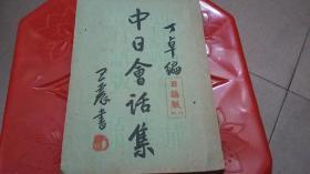 中日会话集(日语版)