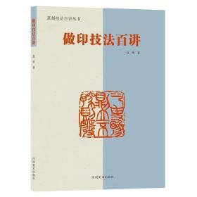 篆刻技法百讲丛书系列:做印技法百讲
