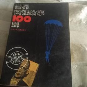 世界间谍故事100篇