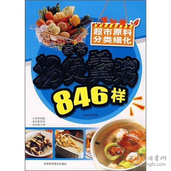 生鲜超市:家常汤煲羹粥846样