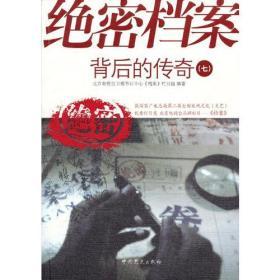 绝密档案背后的传奇(七)