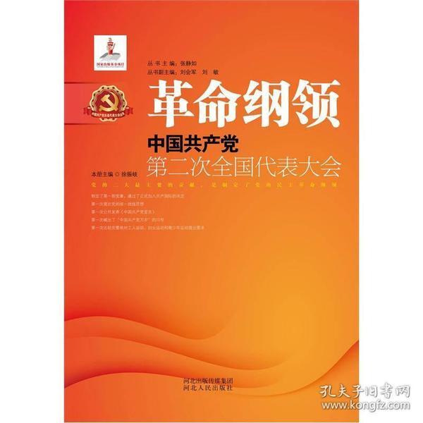 革命纲领:中国共产党第二次全国代表大会