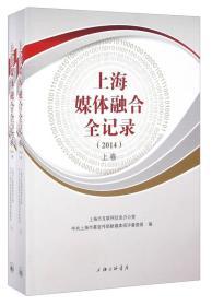 上海媒体融合全记录.2014