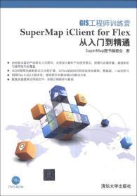 GIS工程师训练营:SuperMap iClient for Flex从入门到精通