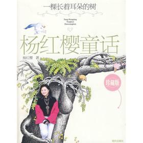 杨红樱童话珍藏版——一棵长着耳朵的树