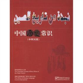 当天发货,秒回复咨询 二手中国历史常识(中阿对照) 中华人民共和国,国家汉语国际推广领 如图片不符的请以标题和isbn为准。