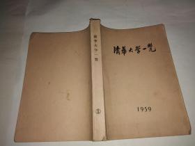 清华大学一览(1959年)