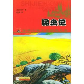 昆虫记——世界少年文学经典文库