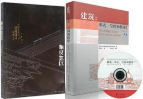 华夏意匠:中国古典建筑设计原理分析+建筑:形式、空间和秩序(第三版)(含光盘) 套装2册