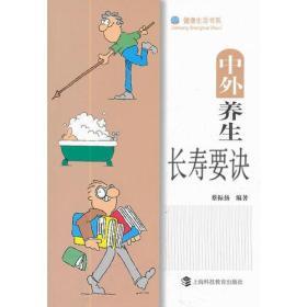 中外养生长寿要决(健康生活书系)